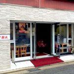 福岡六本松駅近くにある中華料理屋にい好!朋友の外観
