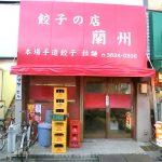 東京都葛飾区にある中華料理店餃子の店蘭州