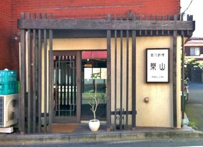 東京都調布市京王線仙川駅近くにある四川料理店楽山