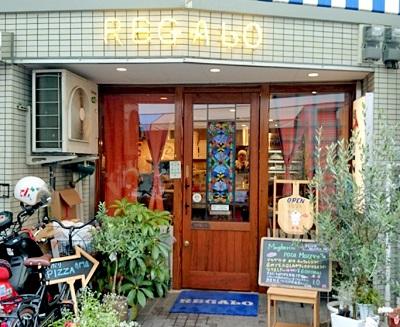 新福島駅近くにあるイタリアンラピッツァナポレターナレガロの外観