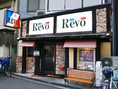 大阪市天下茶屋駅近くにある黒毛和牛が人気の洋食の店Revoレボの外観