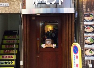 東京都新宿駅西口にあるル・モンド 新宿店 Le Mondeの外観