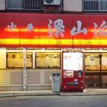 東京都練馬区にある人気中華料理店梁山泊リョウザンパクの外観