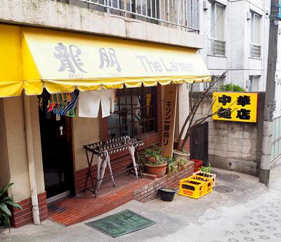 東京都新宿区にある中華料理店龍朋