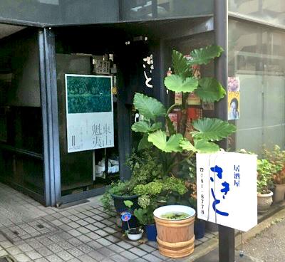 福岡市赤坂駅にある居酒屋さきとの外観