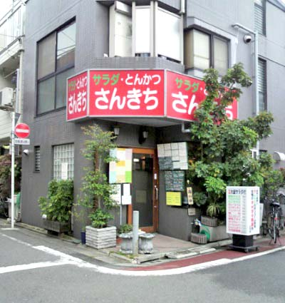 武蔵小山駅近くにあるとんかつ店さんきちの外観