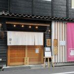 大阪市福島区にあるうどん屋讃くの外観