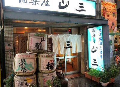 大阪市難波駅近くにある居酒屋酒楽座山三の外観