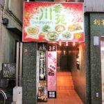 東京都新宿区にある四川料理のお店川香苑本店