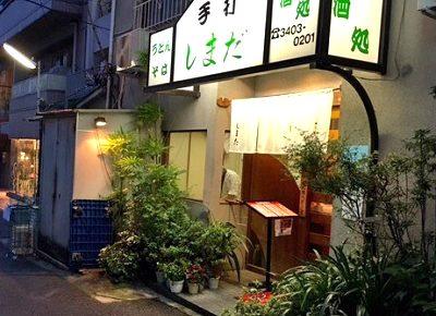 東京都港区表参道駅近くにあるカレーうどんが人気のお店しまだの外観