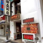 東京都港区芝大門にある上海料理新亜飯店芝大門店の外観