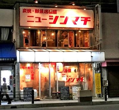 京都阪急烏丸駅近くにある居酒屋ニューシンマチの外観