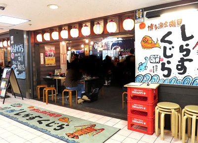 福岡市天神駅近くにある居酒屋しらすくじらの外観