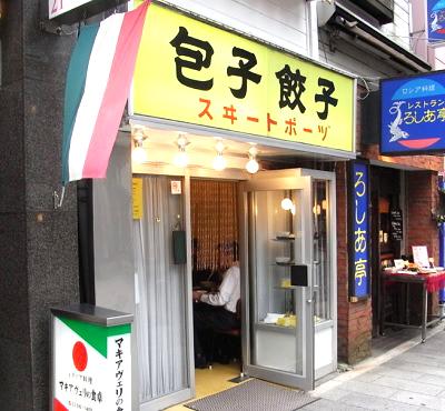 東京都千代田区神保町駅にある餃子定食スイートポーヅの外観
