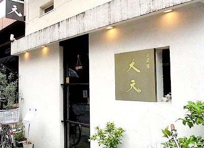 大阪なにわ橋駅近くにある広東料理屋唐菜房大元の外観昼