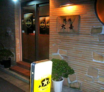 東京都江東区豊洲駅にある焼肉大喜の外観