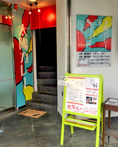 京都市中京区にある太陽カレーの看板