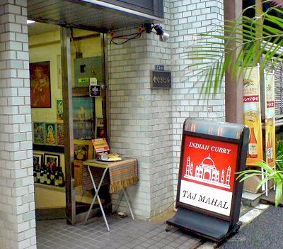 東京都港区新橋駅駅近くにインド料理屋タージマハール新橋店の外観