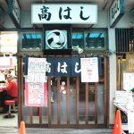 東京都築地にある魚介料理屋高はしの外観
