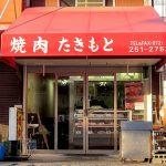 大阪堺市北区にある焼肉たきもとの外観