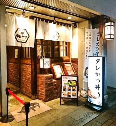 吉祥寺駅南口近くにあるとんかつが人気のタレカツ吉祥寺店の外観