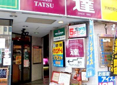福岡天神駅近くにある洋食屋レストラン達の外観