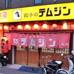 福岡赤坂駅近くにある餃子屋テムジン大名店の外観