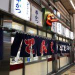 大阪市浪速区動物園前近くにある串かつどて煮が人気のてんぐ