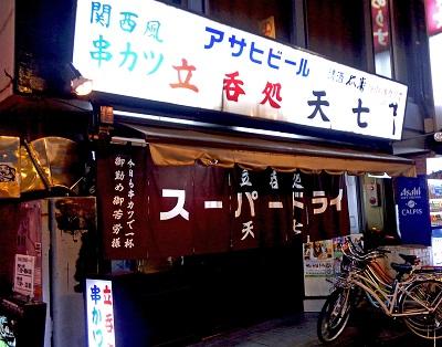 北千住駅近くにある串揚げ店天七本店の外観