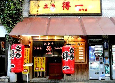 大阪市扇町駅近くにある立ち飲み居酒屋得一扇町店の外観
