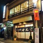 東京都目黒駅にある人気とんかつ屋とんき目黒店の外観