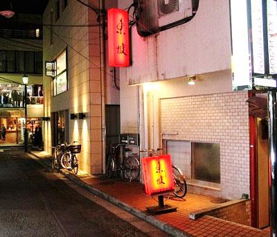 東京都渋谷区にある激辛麻婆豆腐で有名な中華料理店東坡トンポーの外観