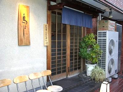 東京都目黒区にある焼鳥屋鳥よし中目黒店の外観