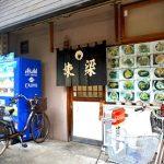 東京都練馬区にあ居酒屋棟梁の外観