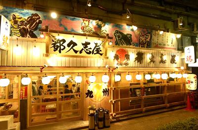 東京都有楽町駅近くにある郷土料理店の都久志屋つくしやの外観