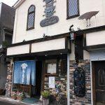 東京都新小岩駅近くにある洋食屋うちだの外観