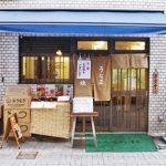 東京都千代田区神田駅西口近くにあるうなぎ屋うな正の外観