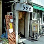 東京都豊島区池袋駅東口近くにあるうなぎ店うな達の外観