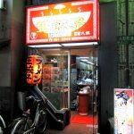 福岡中洲川端駅近くにあるラーメン王餃子の外観