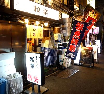 新橋駅近くにある海鮮居酒屋和楽の外観夜