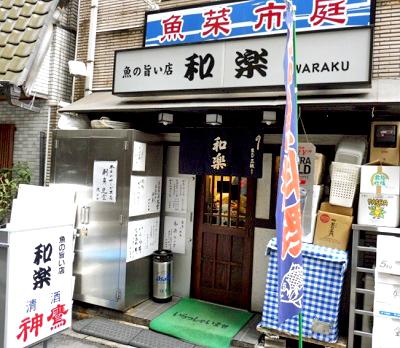 新橋駅近くにある海鮮居酒屋和楽の外観昼