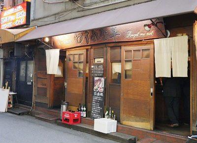 大阪市にある立ち飲み居酒屋わすれな草の外観
