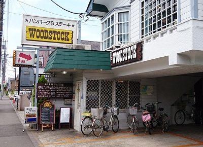 東京都小金井駅近くにあるハンバーグ屋 ウッドストック WOODSTOCKの外観