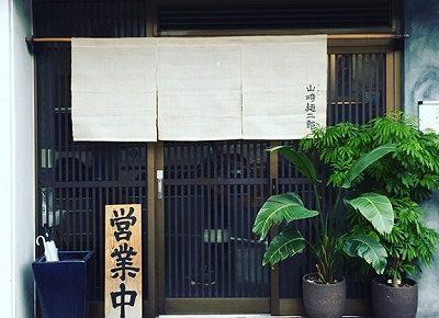 山崎麺二郎のラーメン店の外観