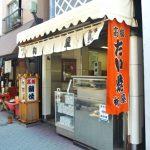 日本橋人形町駅近くにあるたい焼き屋柳屋の外観