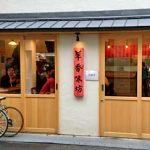 御徒町駅近くにある中華料理羊香味坊の外観