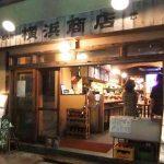 横浜駅近くにある立ち飲み居酒屋横浜商店の外観