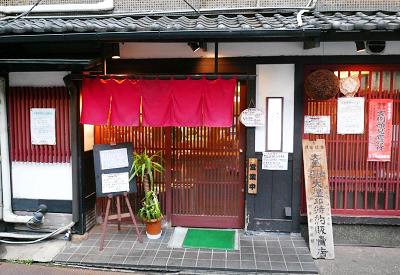 京都市四条駅近くにある遊亀祇園店の外観