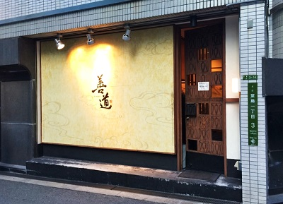大阪市西梅田駅にある四川料理店善道の外観