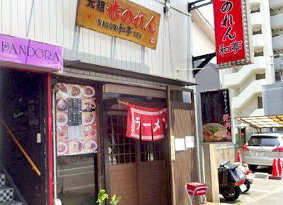 博多駅近くにあるラーメン屋赤のれん和亭の外観